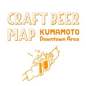 お待たせ!クラフトビールマップをリリースしました!!